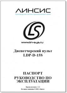 Паспорт-рук.эксп_LDP-15S