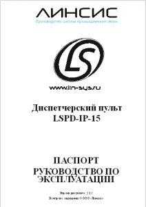 Паспорт_РПЭ