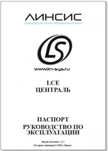 Паспорт-Руководство по эксплуатации LCE
