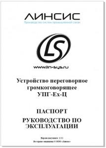Паспорт-Руководство по эксплуатации УПГ-Ех
