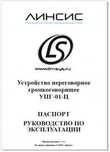 Паспорт-Руководство по эксплуатации УПГ-01