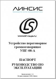 Паспорт-Руководство по эксплуатации УПГ-08-А (Аналоговая связь)