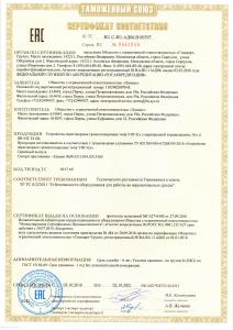 Сертификат взрывозащиты. EAC. ТР ТС (по 22.09.2021 г.)