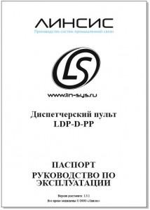 Паспорт-Руководство по эксплуатации LDP-PP