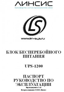 Паспорт, Руководство по эксплуатации UPS-1200